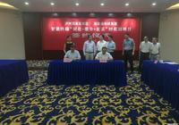 瀘州國家高新區與迪信通科技集團有限公司簽約