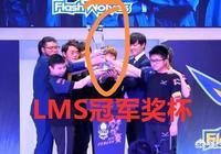 LMS幻神FW實現七連冠,但獎盃太心酸,網友表示是去MSI送分的,如何評價?