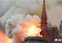 巴黎聖母院被燒了,我表達了惋惜,我有錯嗎?