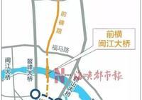福州宣佈大好消息:福州將添一座跨閩江大橋,倉山到臺江只要30秒, 你怎麼看?