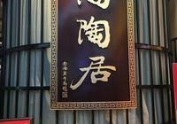 陶陶居|味蕾帶你尋夢廣州
