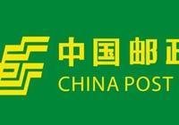 中國郵政儲蓄銀行四川分行招聘了|職位表