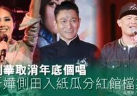 劉德華取消年底個唱 楊千嬅側田欲瓜分紅館檔期
