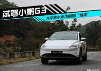 """試駕小鵬G3:24小時賣了1573臺,汽車界""""小米"""",特斯拉""""信徒"""""""