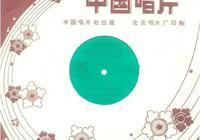 老唱片:《星期廣播音樂會實況選輯(八)上海芭蕾舞團沈小岑獨唱》