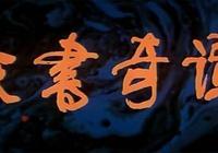 長大後再次回顧一遍《天書奇譚》這部國產動畫片,居然這麼成人?