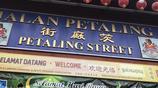 景點遊玩 馬來西亞吉隆坡茨廠街旅遊遊記 具有明顯的華人特色