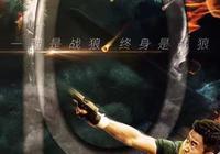 《戰狼2》的吳京已經不是當初的太極宗師