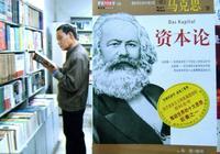 汪行福:《資本論》的理論主題及其時代價值