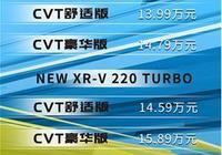 潮動此刻,全面進化——12.79萬元起售,東風本田新款XR-V上市