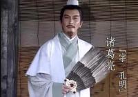 臥龍鳳雛大家都知道是諸葛亮和龐統,其實司馬懿的綽號更加恐怖!