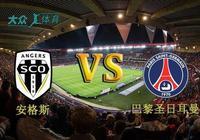 法甲:安格斯VS巴黎聖日耳曼