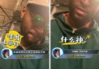中國記者又忽悠NBA球星,繼範喬丹後,她對考神的解釋太有才了