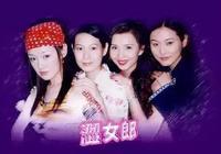 《粉紅女郎》要重拍|十五年前的粉紅女郎們,現在都怎樣了?