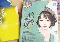 小說《錦繡未央》抄襲被判賠13.65萬元