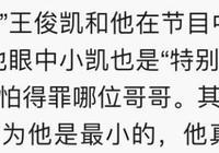 """「TFBOYS」「分享」170427 哥哥們大讚王俊凱""""很可愛"""" 爆料其行事謹慎怕得罪哥哥們"""