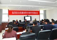 臨潭縣法院召開廉潔警示教育專題會議