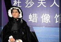 「青青遊記」杜莎夫人蠟像館裡觀明星