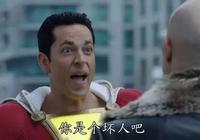 《沙贊》新正式預告來了!沙贊不傻,打不過還知道求助蝙蝠俠