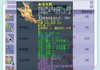 夢幻西遊:鑑定160級裝備出了三藍字,看到這個特效玩家安心了!