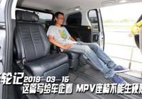 車輪記-2019-03-15 這篇寫給車企看 MPV座椅不能生硬照搬