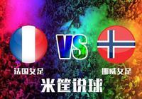 女足世界盃:法國女足VS挪威女足
