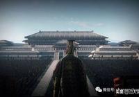 秦始皇帝陵的考古細說(1)