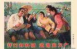 毛澤東時代的宣傳畫,科學種田結碩果,農村文化開新花