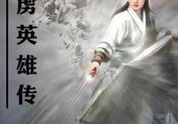 《破虜英雄傳》第八十回:賞罰分明立教威,白衣女子鬥壯漢