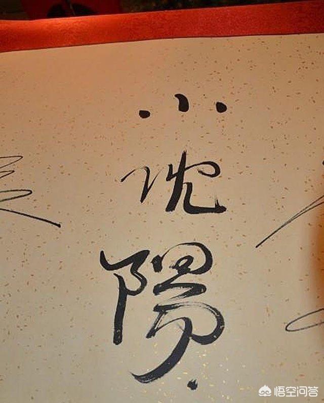 如何評價小瀋陽的書法,你覺得他的書法好嗎?