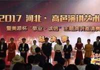 中國演講名縣高邑再度舉辦全國演講邀請賽!6省20選手精彩演講