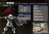 【MHW】PC版5.3全武器配裝——狩獵笛篇