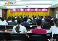 """雲安48名大學生志願者參與""""愛家鄉 查村情""""活動!"""