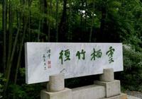 杭州祕境——雲棲竹徑!