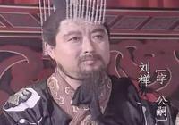 三國後期,吳蜀兩國同是投降,為何劉禪世襲公爵,孫皓卻只是侯爵