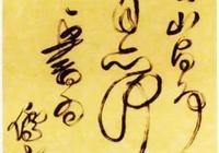 傅山的行草書法世界