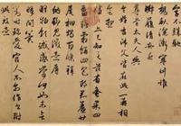 趙孟頫此帖,高清放大,王羲之書法韻味,躍然紙上