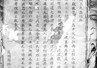 王羲之族譜在甘肅發現