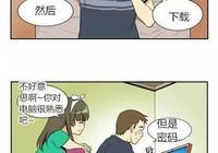 漫畫:姑娘暗戀你很久了!