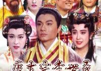 兒時看過的電視劇《唐太宗李世民》