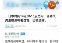 蔣勁夫家暴事件再次升級:蔣勁夫自首並已被逮捕?