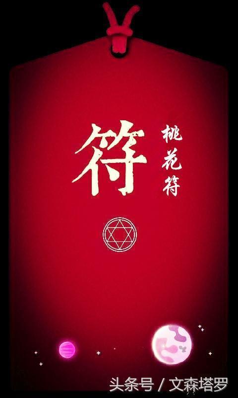 塔羅占卜:桃花運