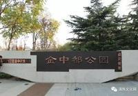 憑弔大金朝在北京的文化之地——北京金中都公園