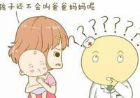 警惕:寶寶說話晚的兩大表現,想要寶寶早開口,家長試試這4招