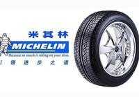 全球最暢銷的汽車輪胎之一:米其林輪胎