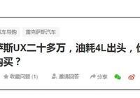 雷克薩斯UX二十多萬,油耗4L出頭,價格感人,是否值得購買?