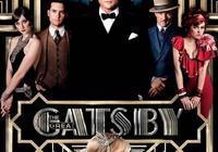 《了不起的蓋茨比》——虛妄的追求
