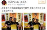 上海上港外援胡爾克得到知名書法家的賜字,胡爾克非常的開心