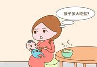 這個年齡段是寶寶吃鹽分水嶺,早了不能吃,晚了不吃還不行