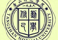 唐山師範學院